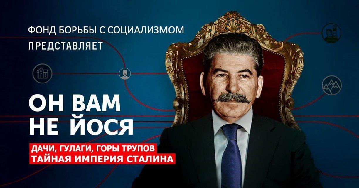Уроки некромантии. Кто и зачем пытается оживить дух Иосифа Сталина - фото 38573