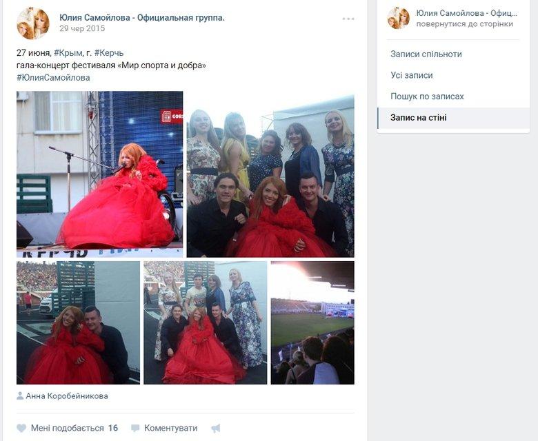 Опрос: Как поступить с представителем РФ на Евровидении-2017 - фото 38047