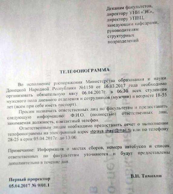 Боевики согнали под Чистяково 27 тысяч мобилизованных бюджетников - фото 41443