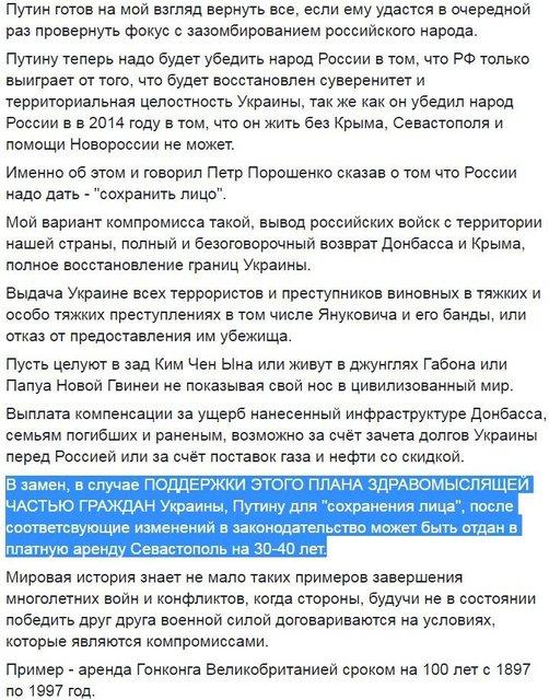 Прокуратура занялась Антоном Геращенко, обвиняют в госизмене - фото 44283