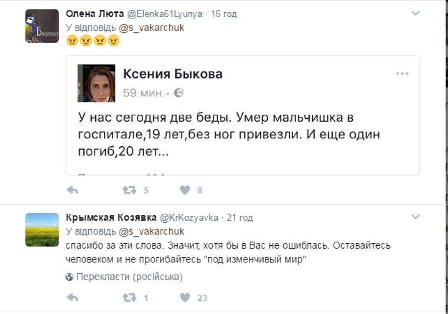 Слова Вакарчука взорвали соцсети - фото 41092