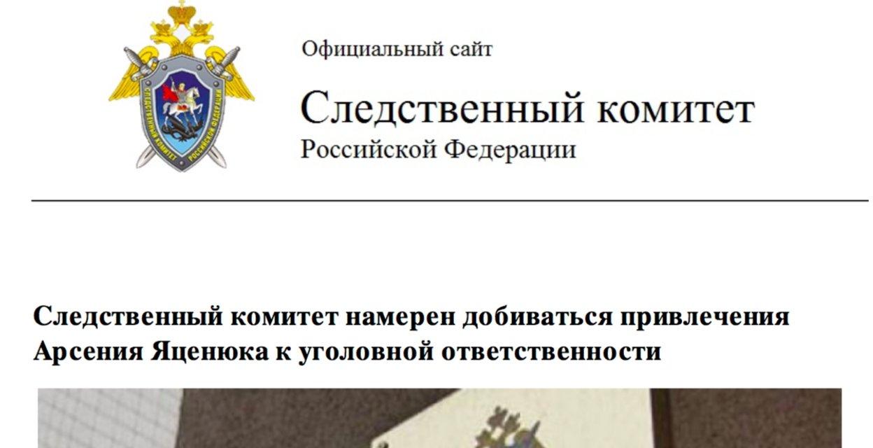 Больше безумия. Москва обвиняет Яценюка в убийстве 30 русских - фото 44487
