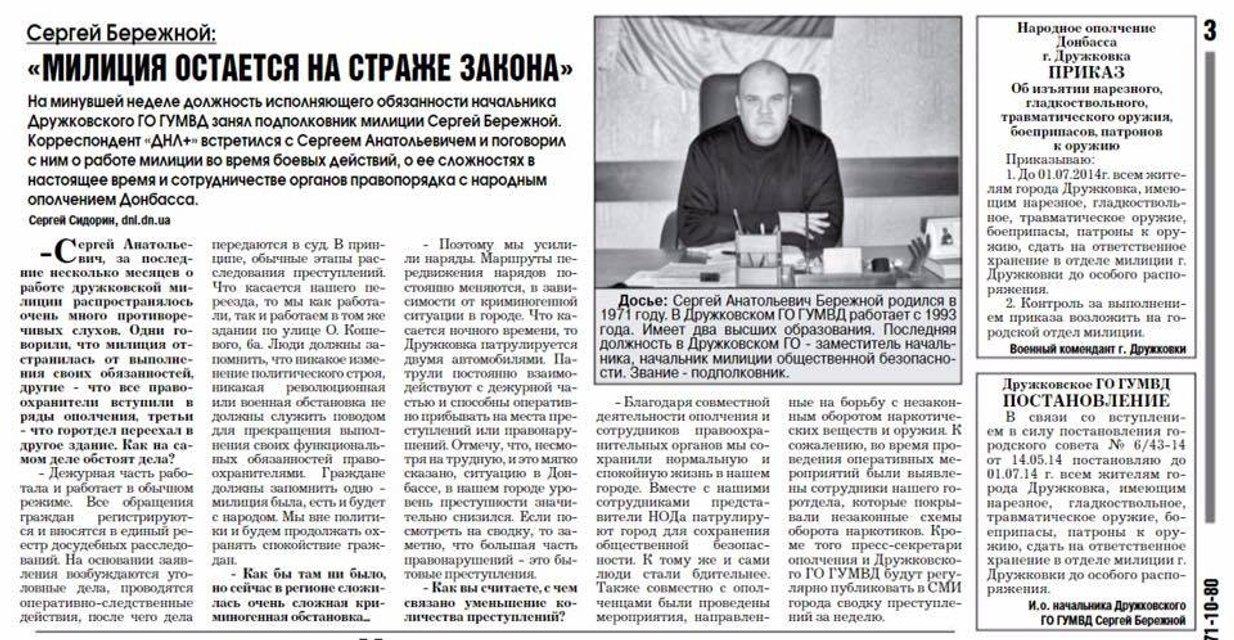 Как мэр-сепаратист назначил служившего 'ДНР' милиционера главой муниципальной полиции - фото 42284