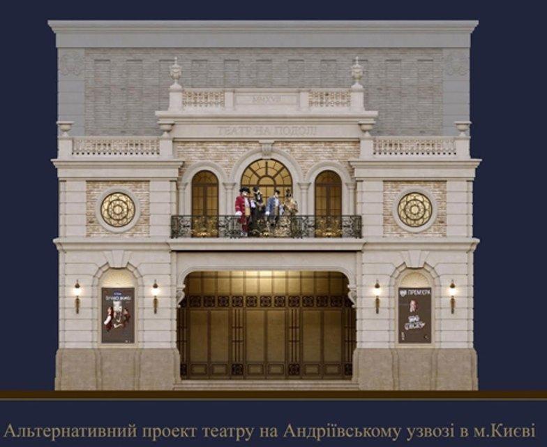 """Архитекторы предложили альтернативный проект для скандального """"Театра на Подоле"""" - фото 43179"""