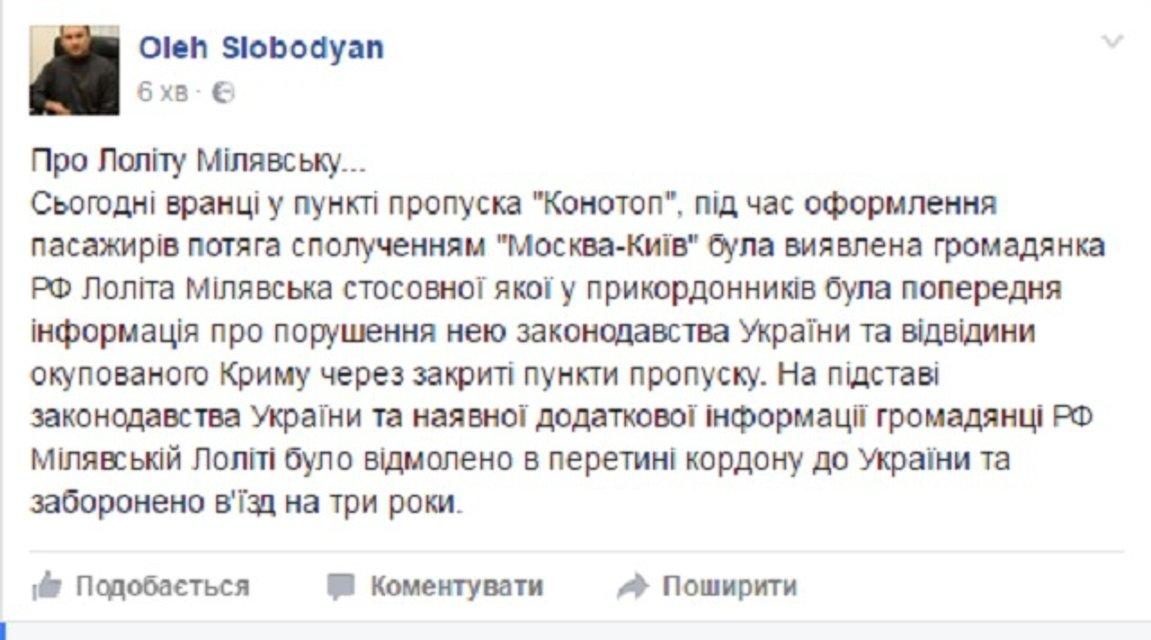 Украинские пограничники не пустили в страну российскую певицу Лолиту - фото 43522