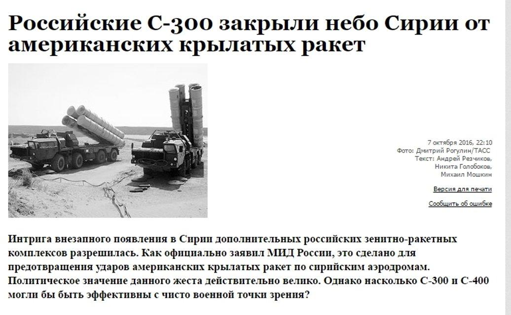 Что писали российские СМИ осенью - фото 41501