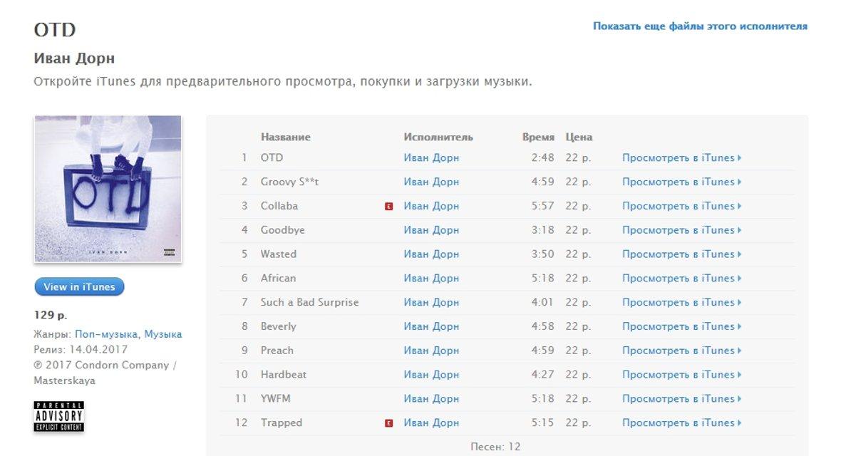 У Дорна вышел новый альбом: песни доступны для скачивания только в российском ITunes - фото 42465