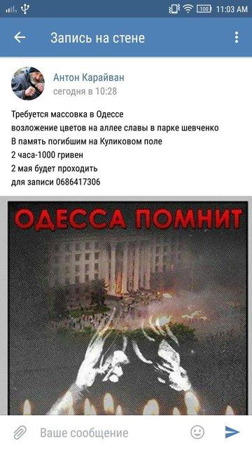 """В Одессе собирают дорогостоящих """"титушек"""" на митинги 2 мая - фото 42408"""