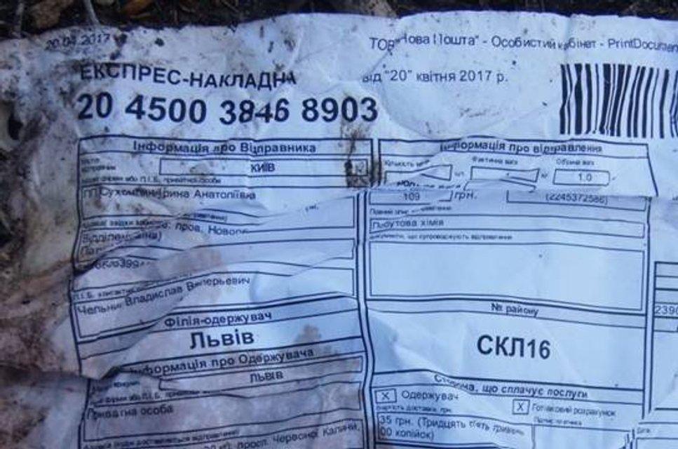 В Чернобыльской зоне отчуждения нашли львовский мусор - фото 43778
