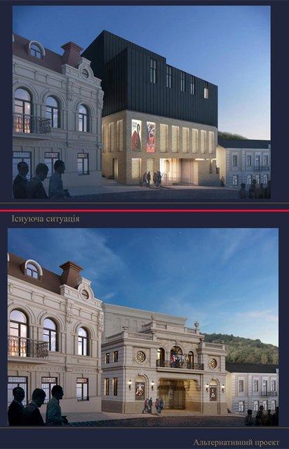 """Архитекторы предложили альтернативный проект для скандального """"Театра на Подоле"""" - фото 43176"""