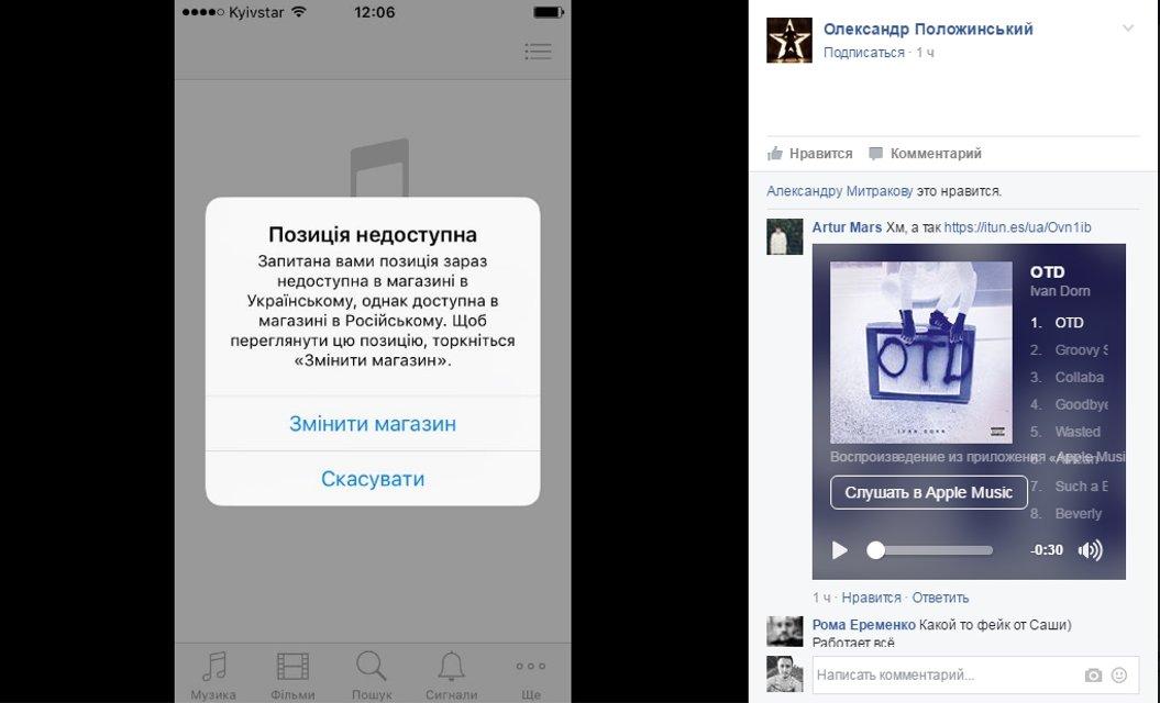 У Дорна вышел новый альбом: песни доступны для скачивания только в российском ITunes - фото 42466