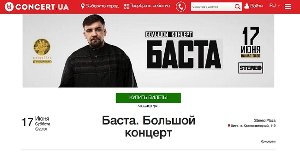 СБУ не запретила въезд в Украину выступавшему в Крыму рэперу Басте - фото 43804