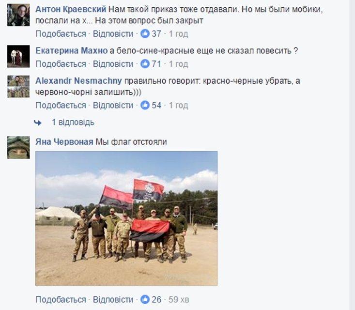 Генерал ВСУ приказал убрать красно-черные флаги на Чугуевском полигоне - волонтер - фото 42027
