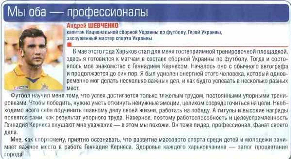 Спорт поза політикою. Від ікони Януковичу до дзюдоїста Насірова - фото 43021