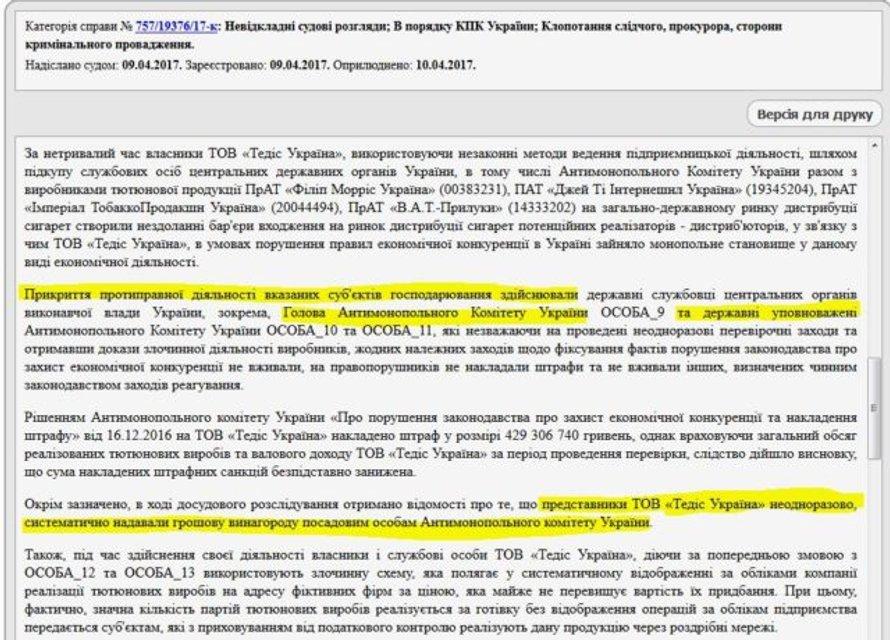 Главу АМКУ подозревают в коррупциииз-за заниженного штрафа табачному монополисту - фото 42195