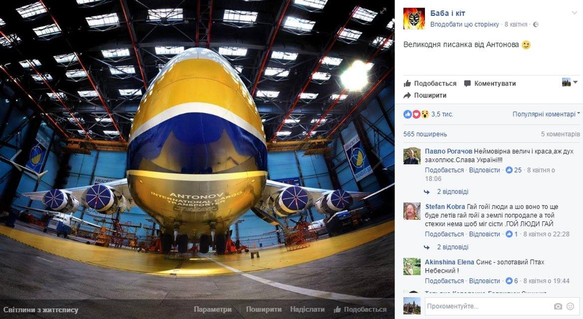 """Писанка от """"Антонова"""". Соцсети восхищаются необычным фото украинского самолета - фото 41839"""