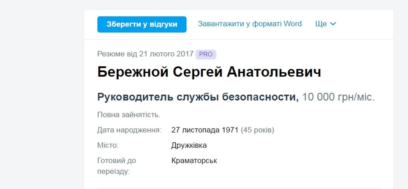 Как мэр-сепаратист назначил служившего 'ДНР' милиционера главой муниципальной полиции - фото 42279