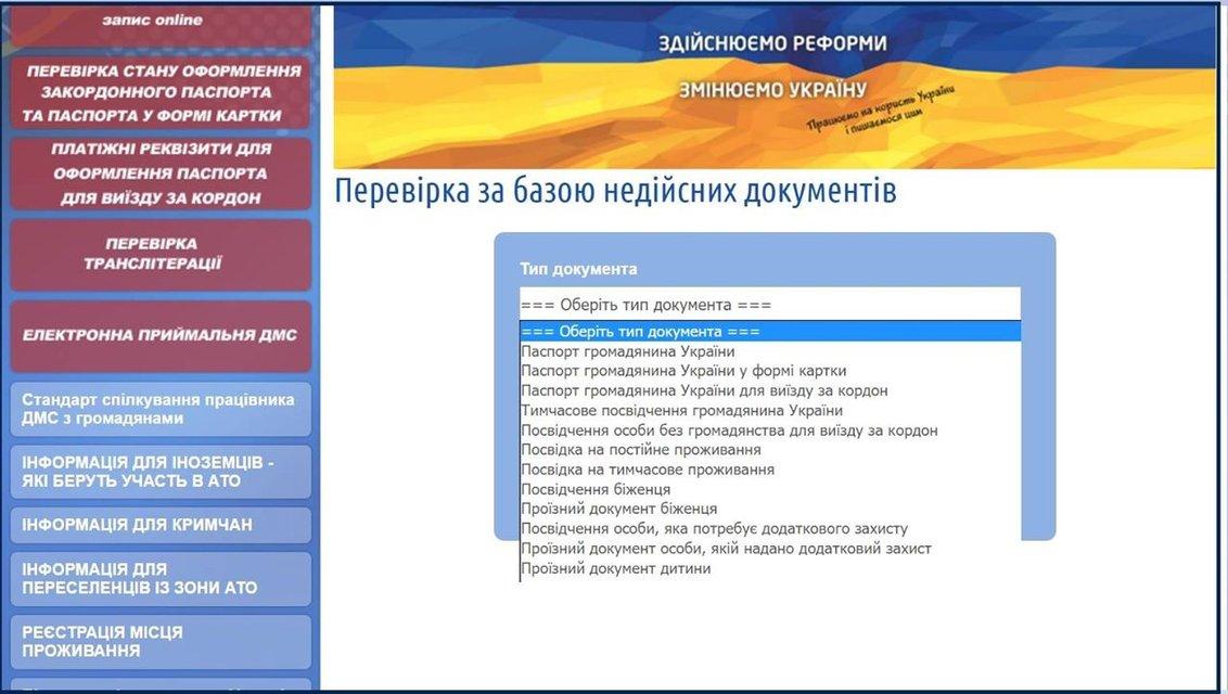 Украинцы смогут проверить подлинность документов с помощью нового реестра - фото 41392
