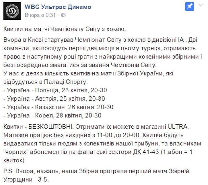 Ватно й халатно. Чому Україна з тріском провалює хокейний Мундіаль - фото 43755