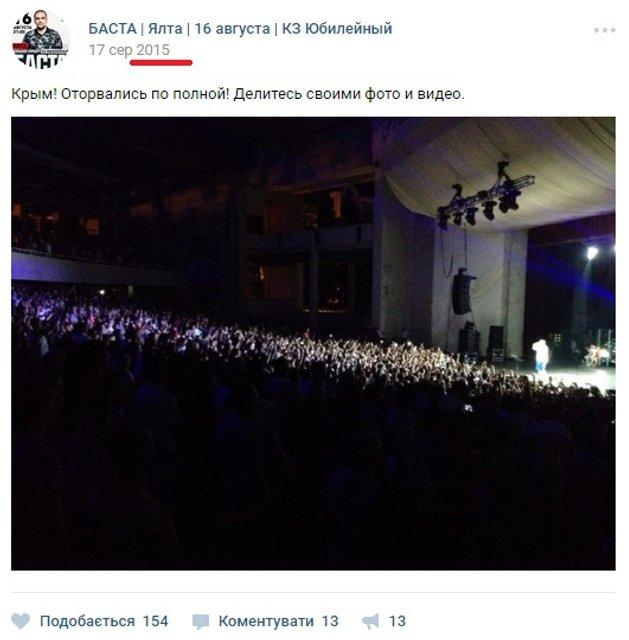 СБУ не запретила въезд в Украину выступавшему в Крыму рэперу Басте - фото 43806