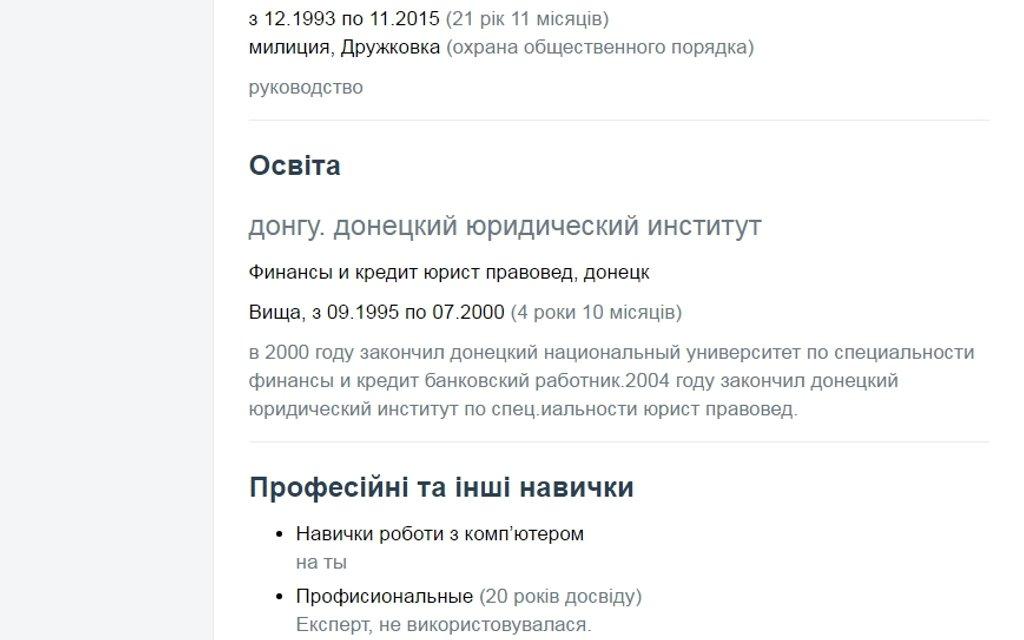 Как мэр-сепаратист назначил служившего 'ДНР' милиционера главой муниципальной полиции - фото 42302