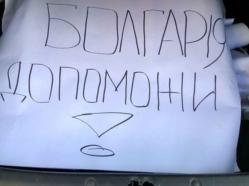 """В Одессе готовилась провокация российских спецслужб с """"притеснением болгар"""" - фото 43003"""