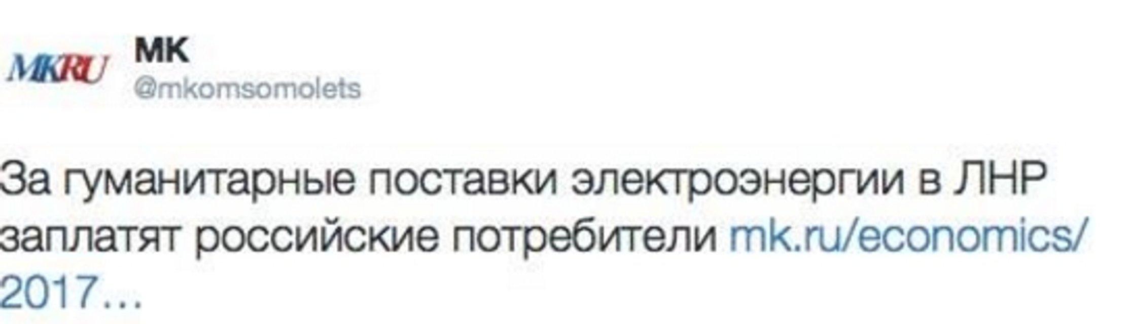 Чорний день, темна ніч. Чому припинення подачі електроенергії до Луганська – хороший знак - фото 44145