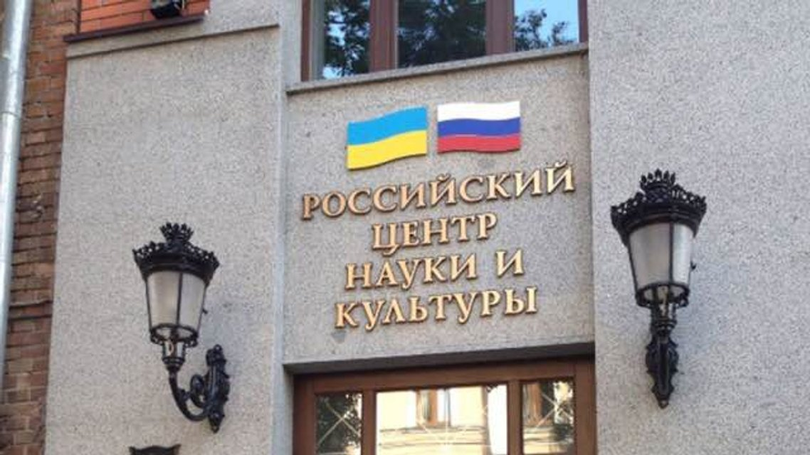 В Киеве блокируют офис российской пропагандистской организации - фото 41654