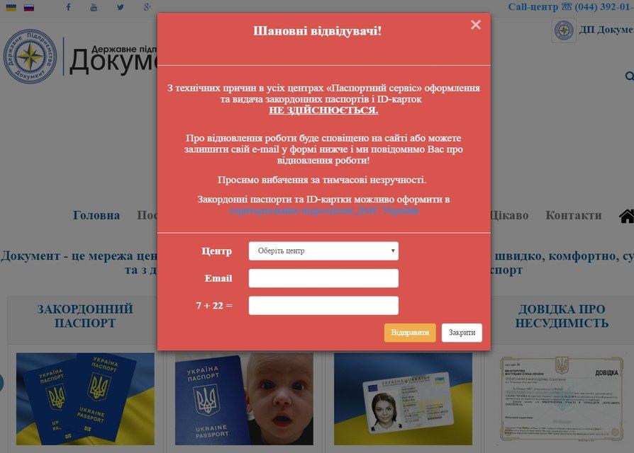 Украинский паспортный сервис прекратил выдачу загранпаспортов - фото 41743
