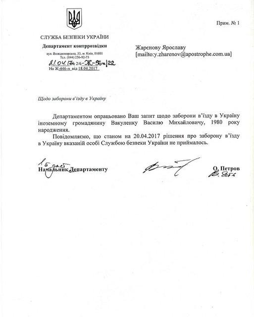 СБУ не запретила въезд в Украину выступавшему в Крыму рэперу Басте - фото 43805