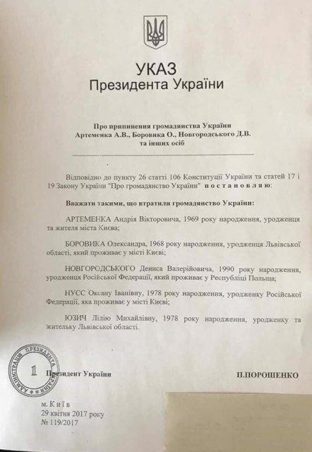 Бывший замглавы Одесской ОГА прокомментировал лишение его украинского гражданства - фото 45088