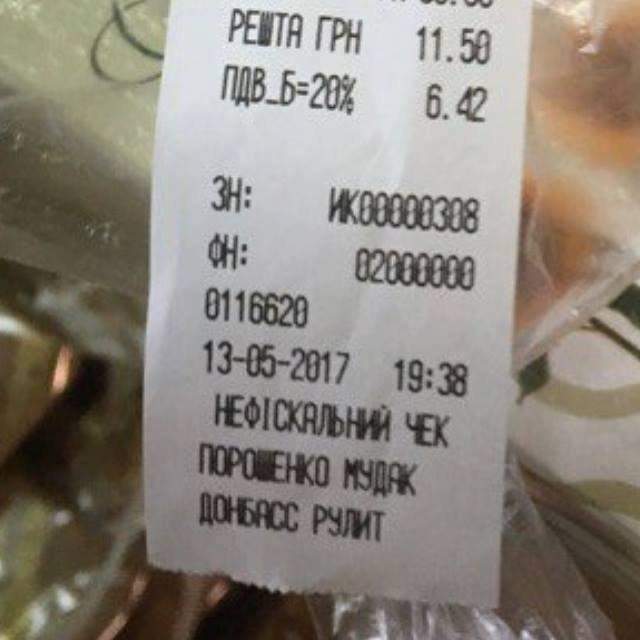 В столичном магазине выдавали чеки с оскорблением президента - фото 46614