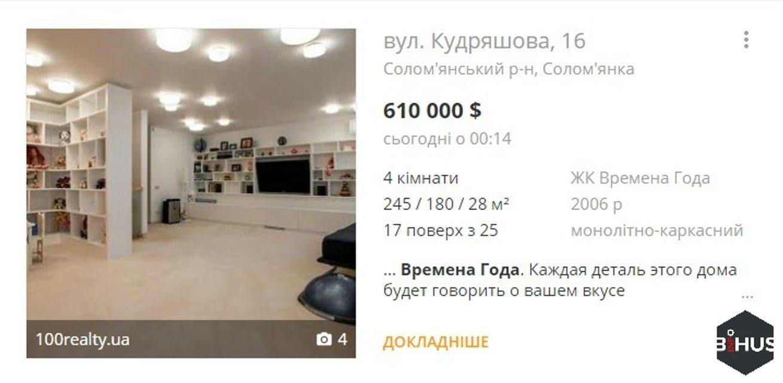 Подарили. Главный налоговик Запорожской области получил квартиру на 300 квадратов - фото 46219