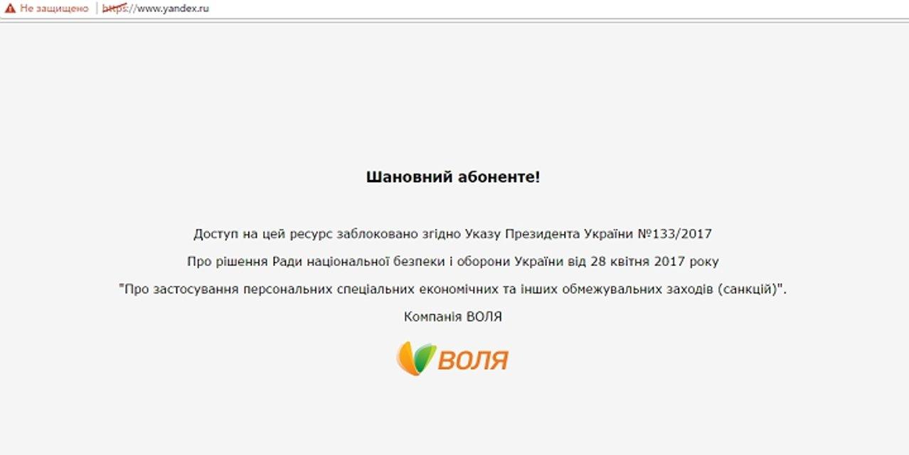 Провайдер заблокировал жителям Севастополя Вконтакте, Яндекс и mail.ru - фото 48927