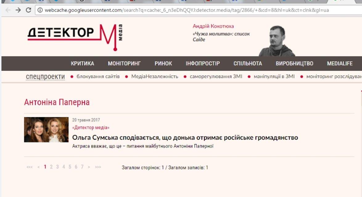 Русский паспорт дочери Сумской. Журналисты выдали старую новость за сенсацию - фото 47662