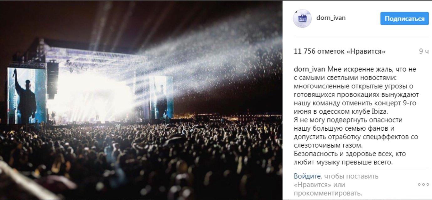 Не допущу отработку спецэффектов. Дорн объяснил отмену концерта в Одессе - фото 48752