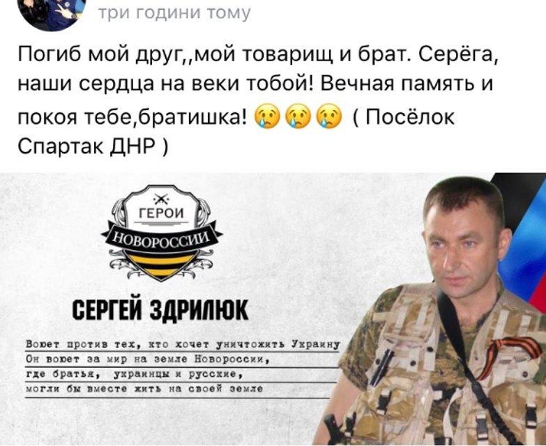 """Убит известный террорист """"ДНР"""" - фото 48051"""