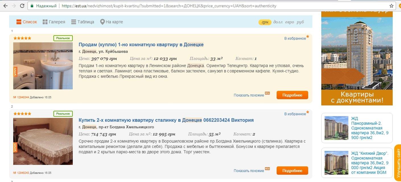 Вместо Артеменко фракция Ляшко пополнится гламурным риелтором из Донецка - фото 46771