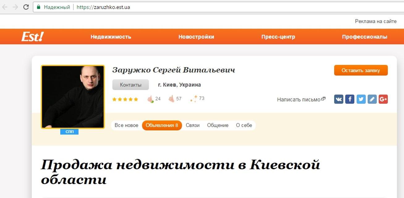 Вместо Артеменко фракция Ляшко пополнится гламурным риелтором из Донецка - фото 46770