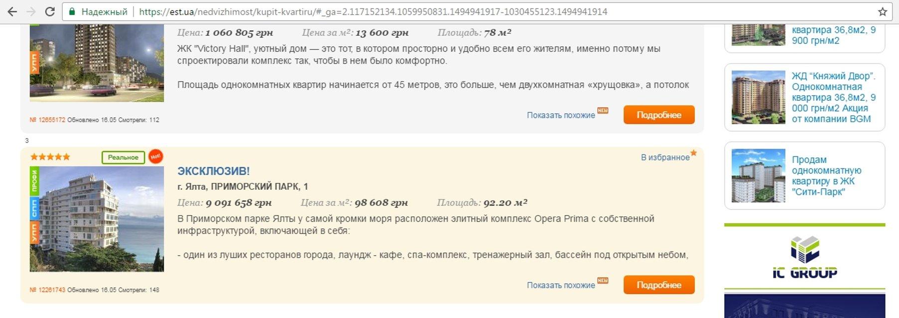 Вместо Артеменко фракция Ляшко пополнится гламурным риелтором из Донецка - фото 46772