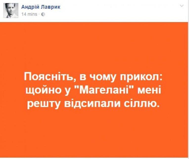 Соль за проезд. Соцсети порвало от нового фейка на РосТВ - фото 48269
