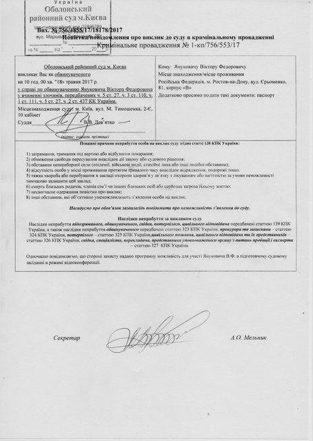 Януковичу выписали новую повестку в суд - фото 45282