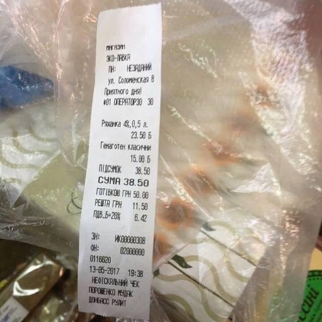 В столичном магазине выдавали чеки с оскорблением президента - фото 46613