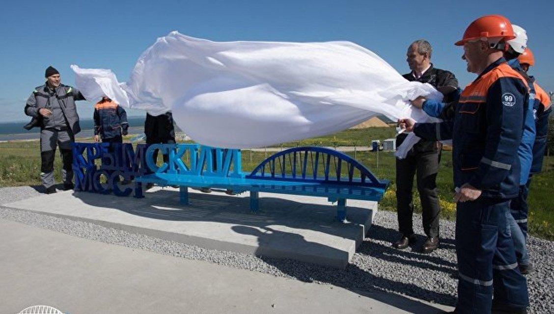 Крымнаш: В России торжественно открыли скамейку с видом на оккупированный Крым - фото 47489