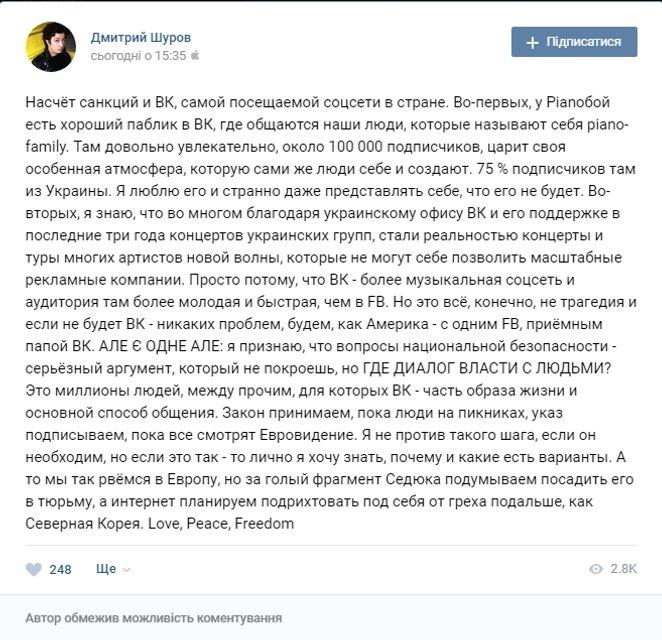 Дмитрий Шуров расстроился из-за блокировки Вконтакте - фото 46965