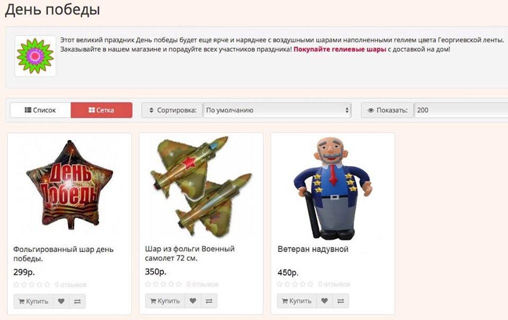 Надули ветеранов: в России ко Дню Победы продают странные вещи - фото 45547