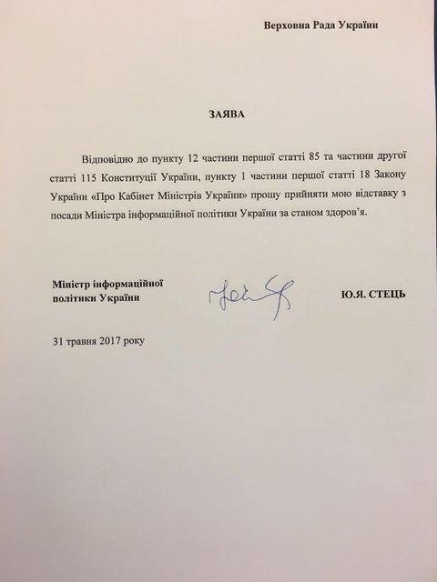Минстець обезглавлен: министр решил отправиться в отставку - фото 49004