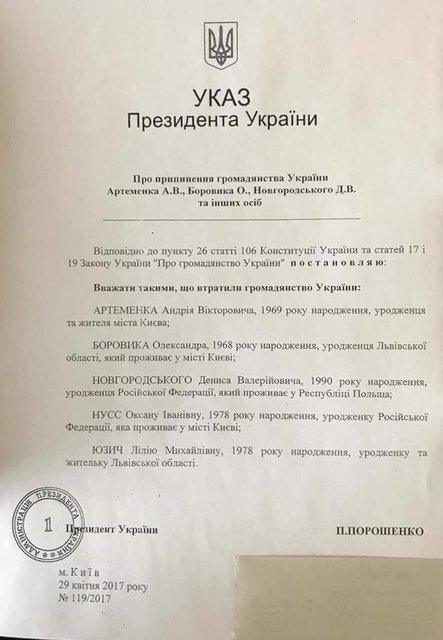 Ляшко обнародовал указ о лишении Артеменко и Боровика гражданства Украины - фото 45032