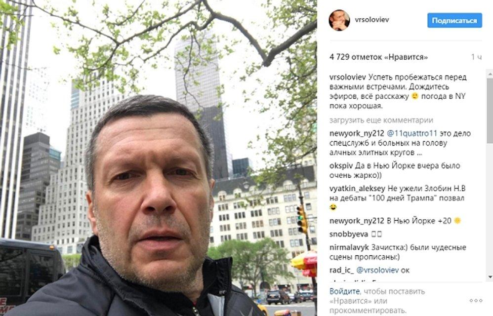 Топ-пропагандист Кремля на майских поехал отдыхать в США - фото 44747