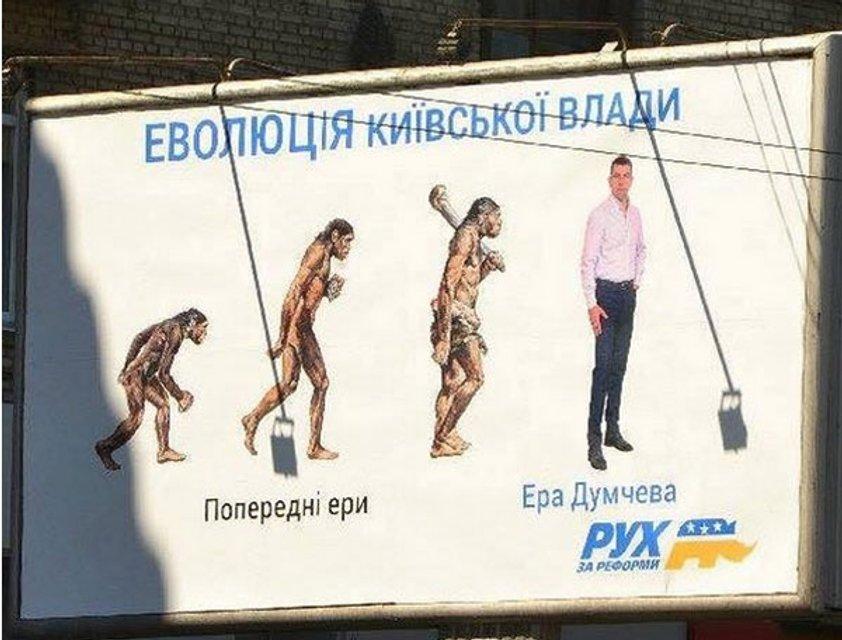 Главный подарок Киев сделал себе сам, не проголосовав за Думчева - фото 48406